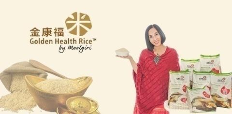 Golden Health Rice