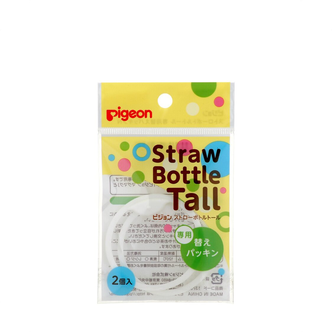 Straw Bottle Tall Spare Parts - Gasket