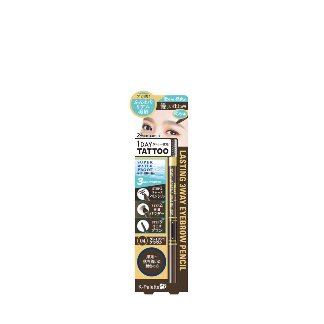 Lasting 3-Way Eyebrow Pencil 24H 104 Grayish Brown