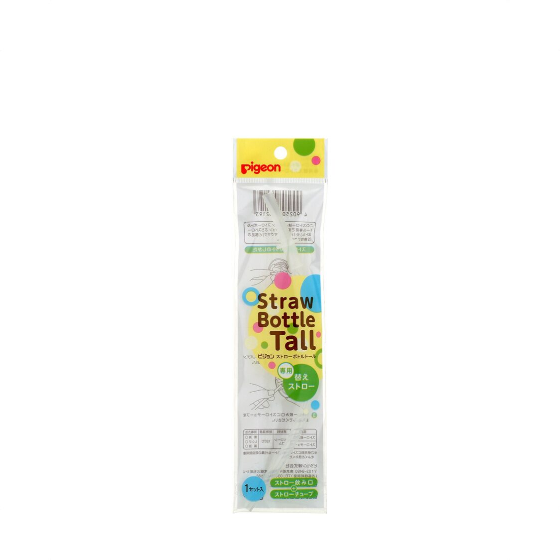 Spare Straw For Tall Bottle